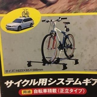 【自転車用ルーフキャリア】新品・未使用