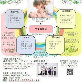 【ママの美活~大森1期生開講】大森駅徒歩3分☆産後2ヶ月からの集中講座