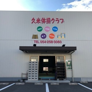 "JR安倍川駅前の""久米体操クラブ"""