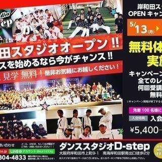 dance studio dstep 岸和田
