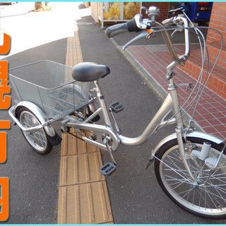 札幌市◆ 3段変速 大人用 低床 三輪 自転車 / シルバー 20...