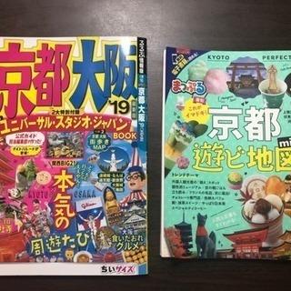 トラベル本2冊〜京都・大阪〜