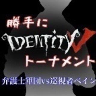IdentityV(第五人格)のリアルイベントを開催したい