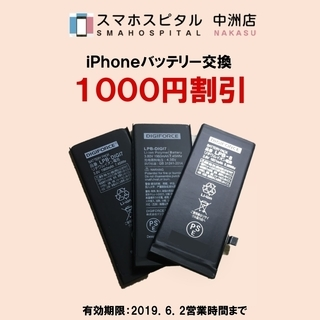 5月28日から6月1日の5日間限定バッテリー交換1000円…