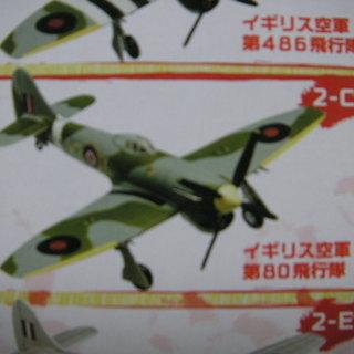 A05◆F-toys ウイングキットコレVS2 ホーカーテンペストMk.V 2-C - 小金井市
