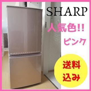 珍☆★人気カラー!★☆2ドア 冷蔵庫 137L ピンク♡