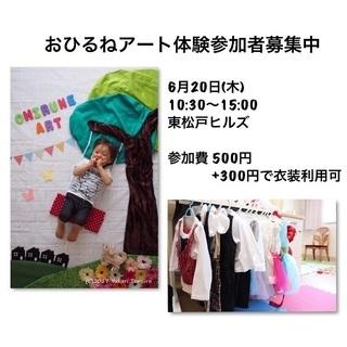 募集中【東松戸】6/20 おひるねアート体験