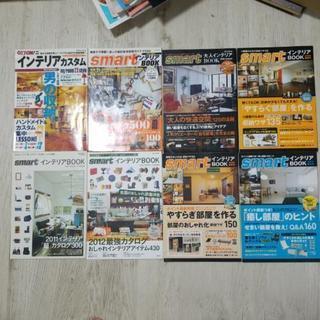 男のインテリア★スマート8冊