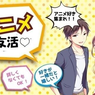 【友活♡】6月2日(日)13時♡アニメ&声優が好き♡好きが一緒だと...