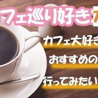 【友活♡】6月9日(日)15時♡カフェ好き♡好きが一緒だと楽しい♡...