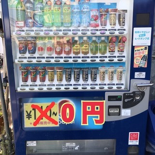 ⭐今なら自動販売機のドリンク、どれでも無料です⭐
