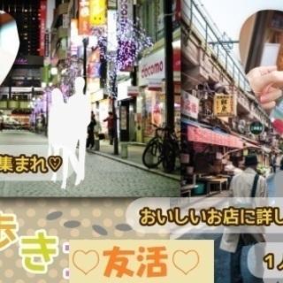 【友活♡】6月9日(日)15時♡食べ歩き好き♡おススメの食べ歩きス...