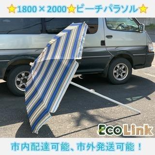 400☆ PayPay対応! ビーチパラソル  幅1800×高さ...