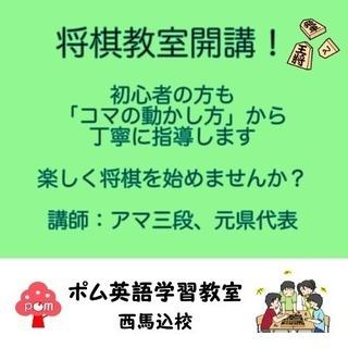 【将棋教室開講!】小学生から大人まで元アマ県代表が基礎から教えます...