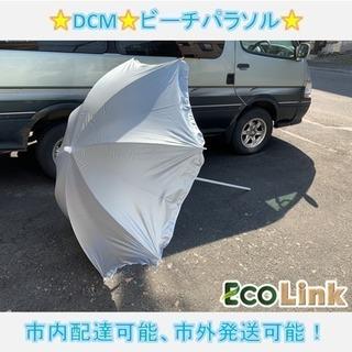 401☆ PayPay対応! DCM ビーチパラソル 幅1500...