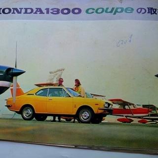 HONDA1300 COUPE 取り扱い説明書
