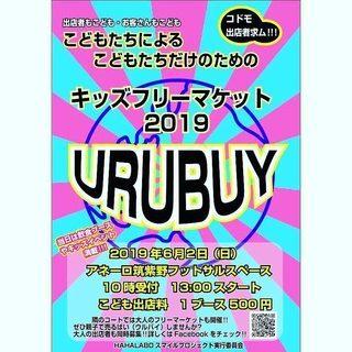HAHALABOスマイルプロジェクト!!  URUBY(ウルバイ)...