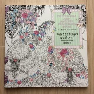 お姫さまと妖精のぬり絵ブック 新品 大人のぬり絵