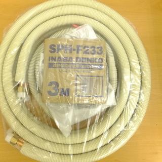 電材 販売 買取  イナバ フレア配管セット SPH-F233 3...