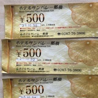 ホテルサンバレー 1500円券
