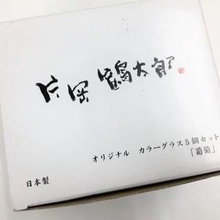 片岡鶴太郎 オリジナル カラーグラスセット5個 葡萄/ぶどう