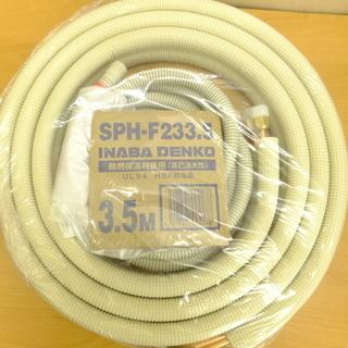 電材 販売 買取 イナバ フレア配管セット SPH-F233.5 ...