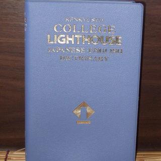 カレッジ ライトハウス 和英辞典  研究社