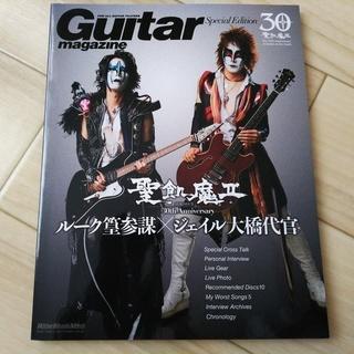 Guitar Magazine ルーク篁参謀/ジェイル大橋代官 ...