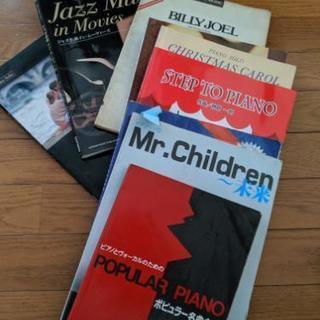ピアノの本あげます