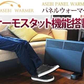 ASEBI PANEL WARMER(アセビパネルウォーマー) パ...