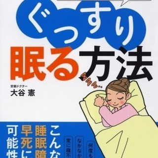 「薬を使わずにぐっすり眠る方法」出版記念講演&パーフェクト睡眠実...
