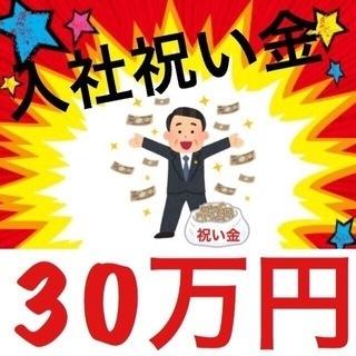 高収入!未経験でも高収入・高額入社祝い金即支給!大人気案件!