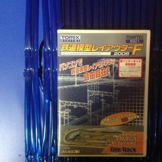 鉄道模型レイアウターF2006売ります。