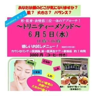 新感覚のお顔ケア トリニティメソッ...