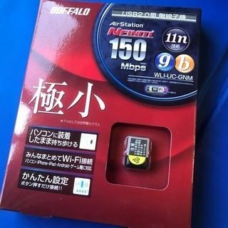 USBタイプWi-Fi子機
