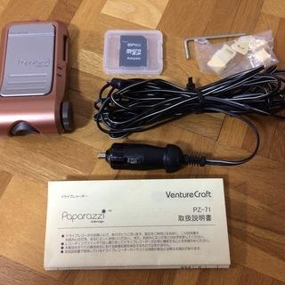 日本製ドライブレコーダー Paparazzi PZ-71(2G ...