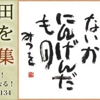 【未開封】相田みつを作品集 I.II.(2巻) ユーキャン:日本...