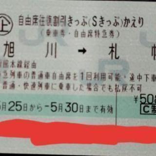 旭川発札幌行き