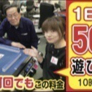 1日500円で遊び放題!リニューアルオープン!
