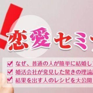 恋愛セミナー♡6月2日14時♡恋愛に自信がない人が本気で変わりた...