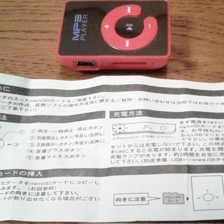 【ゲームセンター景品】MP3プレイヤー