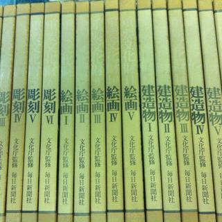 重要文化財 文化庁監修 絵画全巻セット 毎日新聞社 (1974年)