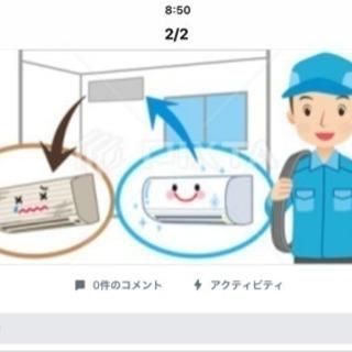 エアコン取り付け、移設、ガス補充即対応‼️