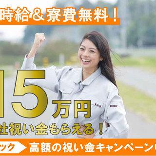 !!高収入案件!未経験でも高収入・入社祝い金即支給!!