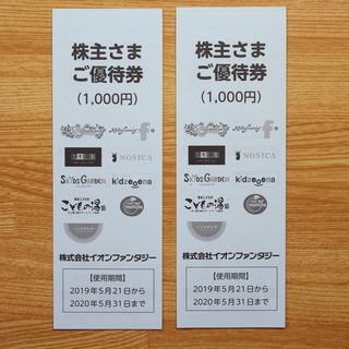 イオンファンタジー株主優待券(2000円分、使用期間2019/5...