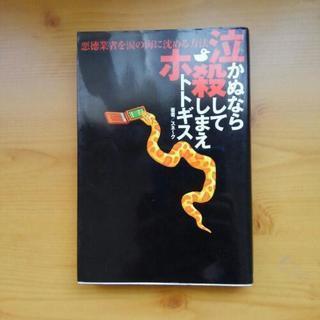 🌟値下げ‼本【泣かぬなら殺してしまえホトトギス】
