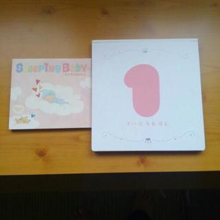 【赤ちゃん用CD ・仕掛け本】