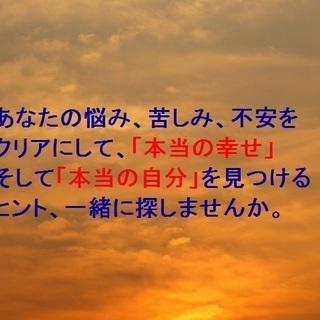 【愛の光灯すカウンセリング】『本当の幸せ』を見つけるためのヒント、最大限&全力でサポート致します!! - 悩み相談