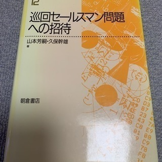 【売買済み】巡回セールスマン問題への招待 朝倉書店