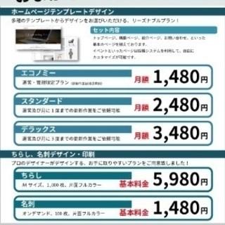 月々1480円?!ホームページをお手頃価格で作成管理致します!